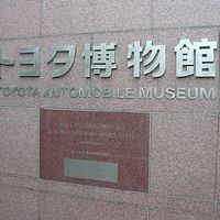 【愛知:トヨタ博物館】 日本最大の自動車ギャラリー