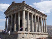 アルメニア旅行�(ガルニ神殿・ゲハルト洞窟修道院)