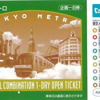 東京メトロ1日券での東京探索の旅