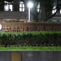 初めての台湾 〜子どもと食べ歩きの旅〜 その4