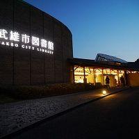 【SAGA】武雄市図書館と温泉と焼き物満喫弾丸ツアー