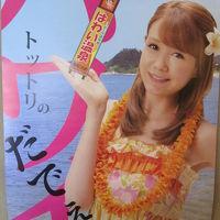 鳥取県 トットリのハワイだでぇ〜・三朝温泉などウロウロ漫遊記