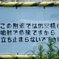 千里川の道も一歩から ヒコーキが降ってくる、ココは日本のセント・マーチンや!