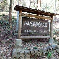 日本の旅 関東地方を歩く 東京都八王子市の八王子城(はちおうじじょう)跡周辺