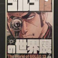 堺にゴルゴ13の世界展とミュシャ展を観に行ってきました!