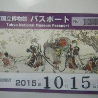 「日本国宝展」を見に行く