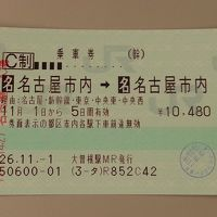 一周きっぷで名古屋⇔東京