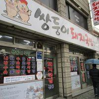 釜山3大テジクッパの店 サンドゥンイ(双子)テジクッパでゆで豚(ユスッ)定食