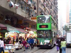 香港★市場とトラムさんぽ〜花園街 亞皆老街 春秧街 寶霊街〜