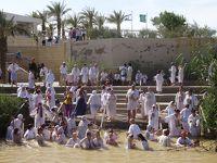 バプティズム・サイト (ヨルダン川西岸)