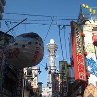〜6年ぶりの大阪の旅〜(主に堺市周辺)Part1