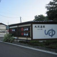 東北4大まつり 2 (秋田→南花巻温泉郷 大沢温泉 山水閣)