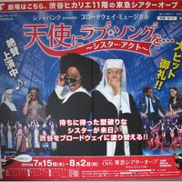 """東京あらかると 2015猛暑 ANAとSKYでミュージカル""""シスターアクト""""を見に行きます。"""