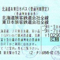 鈍行列車の北日本旅・その1 乗継11回!鈍行列車で、ひたすら北を目差す。