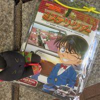 名探偵コナンミステリーツアー鳥取(Part1)