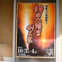 羽田八幡宮の手筒花火