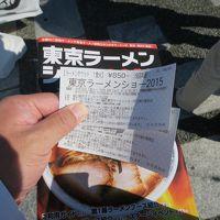 2015年10月 東京ラーメンショーに行ってきました。