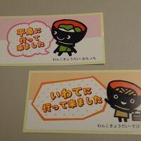 弾丸東北(の一部) 宮島→仙台→平泉