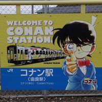 2015秋・再びの北栄町コナン旅(後編)
