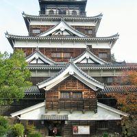 レンタカーで回る広島・山口・島根・鳥取の旅6日間�広島平和記念公園と広島城を廻りその後萩を楽しむ