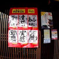 かなり いいかも〜成田山新勝寺 門前町〜の風情 #1