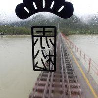 水戸岡列車の旅�北近畿タンゴ鉄道「くろまつ」「あかまつ」