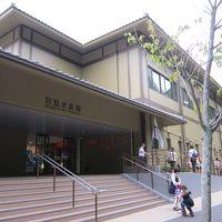 【広島旅行その2の3】宮島水族館