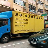 香港の歴史を訪ねつついっぱい食べた3泊4日の旅(2日目)