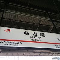 【普通?ヲタク?の旅】名古屋1泊2日の旅・1日目〜ちょっと贅沢で大分幸せ〜