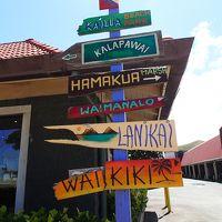 Hawaiian Breeze 2014 〜ホテルのラウンジでハッピーアワー&カイルア・ラニカイ&ココマリーナ〜