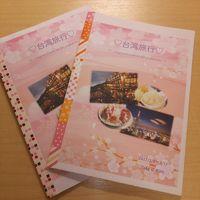 卒業旅行〜姉妹旅〜
