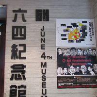 香港★天安門事件がテーマの紀念館 〜六四紀念館〜