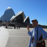 GW,シドニー5日間の旅