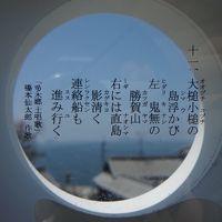 瀬戸内国際芸術祭2016 夏会期 女木島 男木島