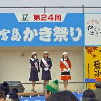 第24回 宮島かき祭り 2Days の旅