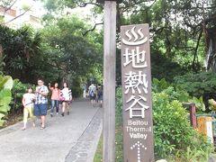 5度目の台湾。蒸し暑さは日本以上でしたが、それなりに楽しめました〜(7)北投温泉に一泊しております!