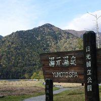 奥日光湯元温泉街の紅葉の見頃はいつ?(10月4日)