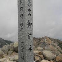 白山(御前峰)登山