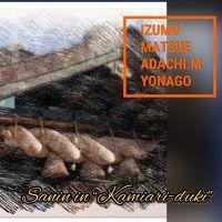 神在月に訪ねる出雲大社・松江・足立美術館と米子の旅    2016年 10月