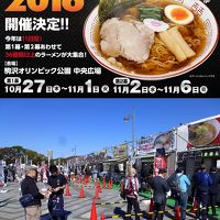 濃厚ラーメン3連発ウマウマ!(*^▽^*) 東京ラーメンショー2016 第2幕 By 駒沢オリンピック公園