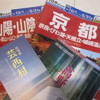 ふるさと納税でANA旅� 羽田→高知龍馬空港。日帰りで足摺岬タッチ