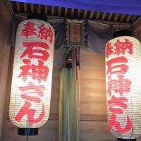 2016年11月 女性の願い事一つだけ叶えます♪「神明神社」の石神さん〜「漣」で大エビフライ〜「夫婦岩」で海風を感じて♪