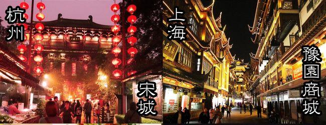 ★ 中国 江南5都市周遊ツアーを利用して楽...