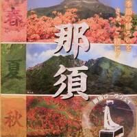 那須岳登山&那須湯本温泉湯治旅・その3 那須湯本温泉でまったり湯治(後編)。