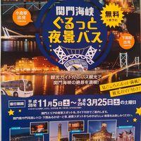 関門海峡ぐるっと夜景