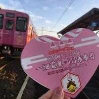 山陰山陽の旅 � 一畑電車1日乗車券 出雲市〜松