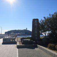 新春 江の島と大船観音を周遊する