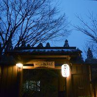 冬の「阿蘇」大観峰〜 「くじゅう」筋湯温泉へ一泊旅行