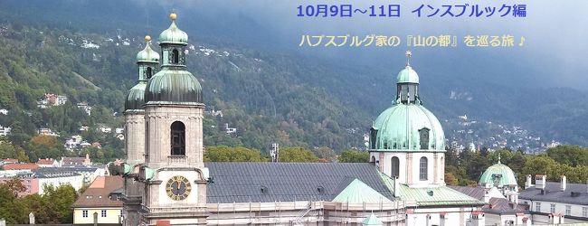 [一部修正] オーストリア紀行 2016 / イン...