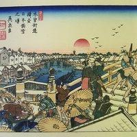 中山道六十九次(1) 日本橋(東京都中央区)〜追分一里塚(文京区)